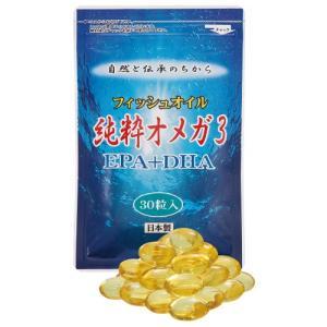 DHA、EPA、オメガ3 サプリ 純粋オメガ3 EPA+DHA 1袋 - ほほえみ元気クラブ|k-1ba