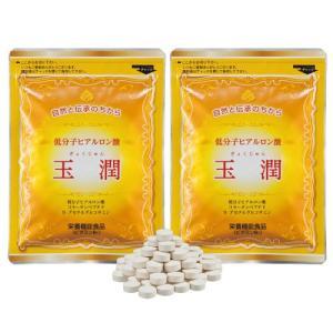 低分子ヒアルロン酸 サプリ 玉潤(ぎょくじゅん) 2袋 - ほほえみ元気クラブ|k-1ba