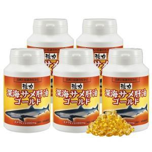 スクワレン サプリ 強力・深海サメ肝油ゴールド 5袋 (750粒 約5ヶ月分) - ほほえみ元気クラブ k-1ba