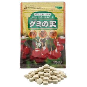 グミの実 サプリメント 1袋 タンミン イソサミジン サプリ ボタンボウフウ粉末 クランベリー配合 - ほほえみ元気クラブ|k-1ba
