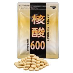 核酸 DNA核酸 RNA核酸 サプリ 核酸600 1袋(120粒) - ほほえみ元気クラブ|k-1ba