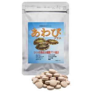 あわびプラス 1袋  アワビ貝殻粉末素材のサプリ|k-1ba