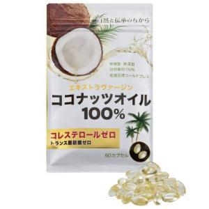 エクストラヴァージン ココナッツオイル 1袋 ラウリン酸サプリ - ほほえみ元気クラブ|k-1ba