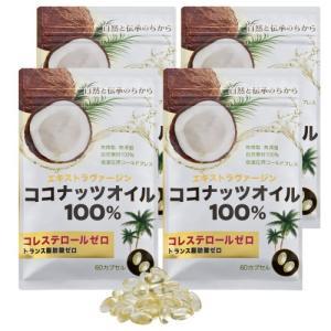 エクストラヴァージン ココナッツオイル 4袋 ラウリン酸サプリ - ほほえみ元気クラブ|k-1ba