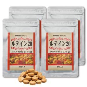 ルテイン サプリ ルテイン20 4袋(1袋あたり約30粒) - ほほえみ元気クラブ|k-1ba