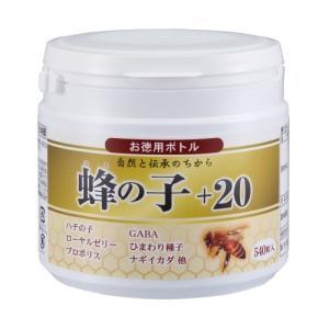蜂の子+20 (お徳用ボトル) 1本 ローヤルゼリー プロポリス アミノ酸サプリ - ほほえみ元気クラブ|k-1ba