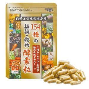 酵素サプリメント 自然と伝承のちから 154種の植物・穀物 酵素粒 1袋(62カプセル) - ほほえみ元気クラブ|k-1ba