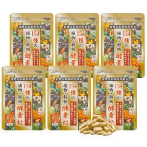 酵素 サプリ すっきり 154種の植物・穀物酵素粒 6袋 (1袋 62カプセル) - ほほえみ元気クラブ|k-1ba