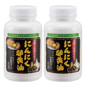 サプリ にんにく卵黄油(ファミリーボトル) 2本セット - ほほえみ元気クラブ|k-1ba