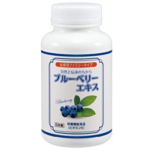 サプリ ブルーベリーエキス (ファミリーボトル) 1本 - ほほえみ元気クラブ|k-1ba