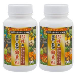 酵素サプリ すっきり 154種の植物・穀物酵素粒 ファミリーボトル 2本 (1本 372カプセル)|k-1ba