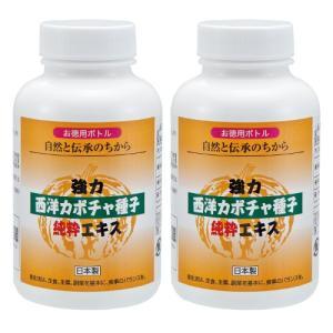 サプリメント 強力・西洋カボチャ種子純粋エキス(お徳用ボトル) 2本 - ほほえみ元気クラブ|k-1ba