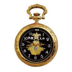 懐中時計 就役七十周年記念 戦艦大和懐中時計 - イーグルクラブ k-1ba