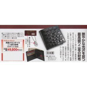 高級クロコダイル二つ折り財布|k-1ba