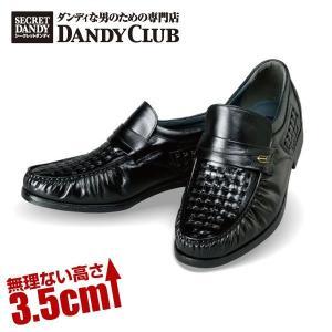 カンガルー革メッシュシューズ (ブラック) 3.5cmUP シークレットシューズ - ダンディクラブ|k-1ba