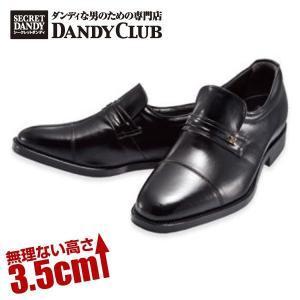 カンガルー ストレートチップシューズ (ブラック) 3.5cmUP / 5cmUP シークレットシューズ - ダンディクラブ|k-1ba