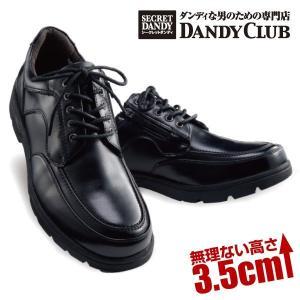 シークレットシューズ メンズ 新防水ウォーキングシューズ (ブラック / ブラウン) 3.5cmUP ダンディクラブ|k-1ba