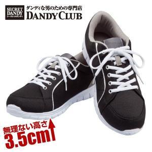 カジュアルスポーツ (ブラック / ネイビー / グレー) 3.5cmUP シークレットシューズ - ダンディクラブ|k-1ba