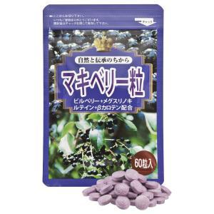 マキベリー粒 1袋 - 宝力本舗 k-1ba