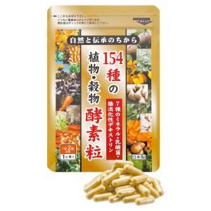 154種の植物・穀物 酵素粒 1袋 - 宝力本舗 k-1ba
