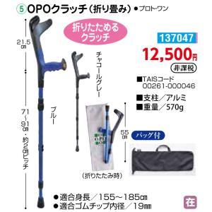 歩行 クラッチ 他 OPOクラッチ(折り畳み) - 東京山海堂|k-1ba
