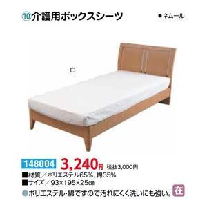 ベッドパット・シーツ 介護用ボックスシーツ - 東京山海堂|k-1ba