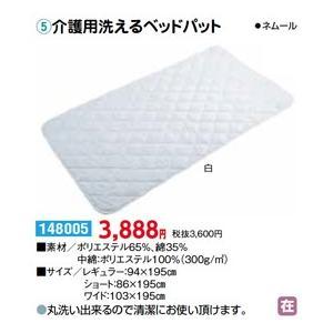 ベッドパット・シーツ 介護用洗えるベッドパット - 東京山海堂|k-1ba