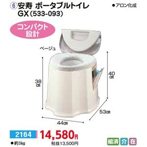 樹脂製 安寿ポータブルトイレGX(533-093) - 東京山海堂|k-1ba
