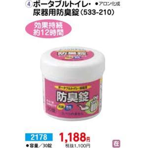 消臭 ポータブルトイレ・尿器用防臭錠(533-210) - 東京山海堂|k-1ba