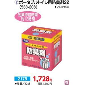 消臭 ポータブルトイレ用防臭剤22(533-208) - 東京山海堂|k-1ba