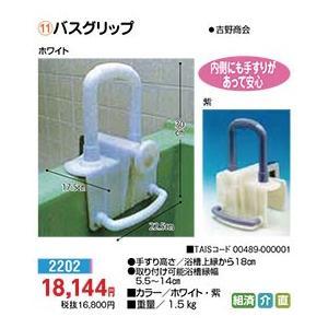 浴槽手すり バスグリップ - 東京山海堂|k-1ba