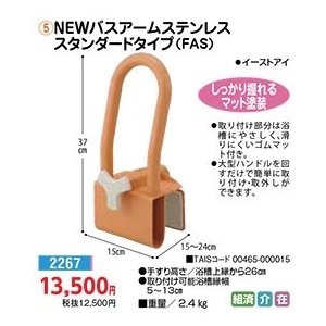 浴槽手すり NEWバスアームステンレス スタンダードタイプ(FAS) - 東京山海堂|k-1ba