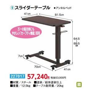 ベッド・付属品 スライダーテーブル - 東京山海堂|k-1ba