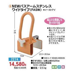 浴槽手すり NEWバスアームステンレス ワイドタイプ(FASW) - 東京山海堂|k-1ba