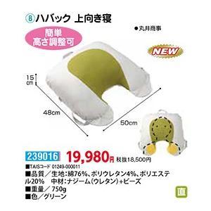 床ずれ防止品 ハバック 上向き寝 - 東京山海堂|k-1ba