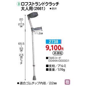 歩行 クラッチ 他 ロフストランドクラッチ 大人用(2661) - 東京山海堂|k-1ba