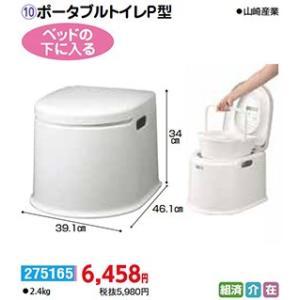 樹脂製 ポータブルトイレP型 - 東京山海堂|k-1ba