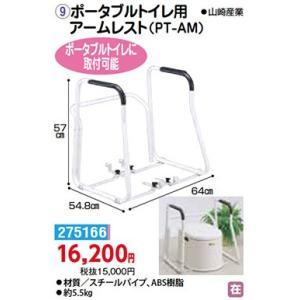 手すり ポータブルトイレ用アームレスト(PT-AM) - 東京山海堂|k-1ba