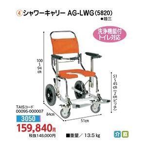 シャワーキャリー シャワーキャリー AG-LWG(5820) - 東京山海堂|k-1ba