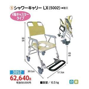 シャワーキャリー シャワーキャリー LX(5002) - 東京山海堂|k-1ba