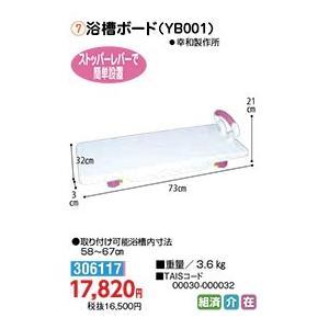 バスボード・簡易浴槽 浴槽ボード(YB001) - 東京山海堂|k-1ba
