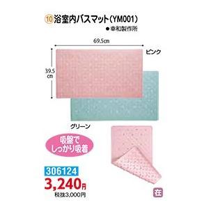 すべり止めマット 他 浴室内バスマット(YM001) - 東京山海堂|k-1ba