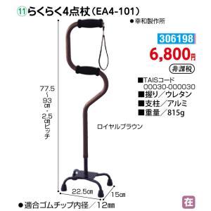 歩行 多点杖 らくらく4点杖(EA4-101) - 東京山海堂|k-1ba