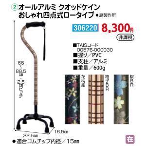 歩行 多点杖 オールアルミ クオッドケイン おしゃれ四点式ロータイプ - 東京山海堂|k-1ba