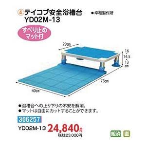 浴そう台 他 テイコブ安全浴槽台 YD02M-13 - 東京山海堂|k-1ba