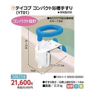 浴槽手すり テイコブ コンパクト浴槽手すり(YT01) - 東京山海堂|k-1ba