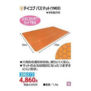 すべり止めマット 他 テイコブ バスマット(YM03) - 東京山海堂|k-1ba