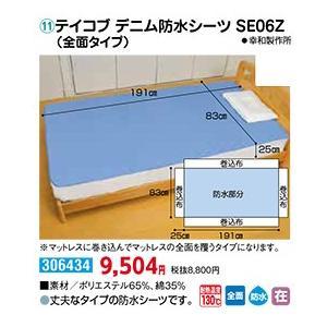防水シーツ テイコブ デニム防水シーツSE06Z(全面タイプ) - 東京山海堂|k-1ba