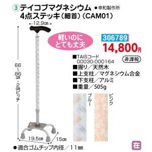 歩行 多点杖 テイコブマグネシウム 4点ステッキ(細首)(CAM01) - 東京山海堂|k-1ba
