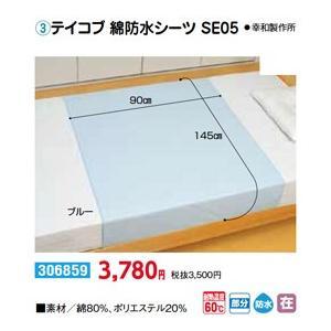 防水シーツ テイコブ綿防水シーツ(SE05) - 東京山海堂|k-1ba